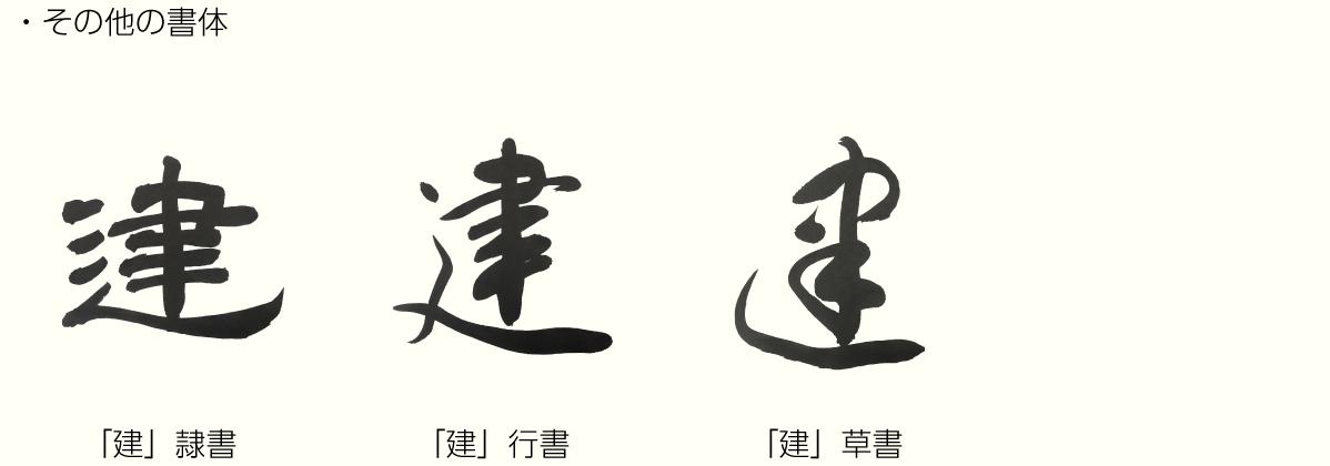 20190125_kanji_2.png