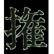 20190210_kanji_5.png