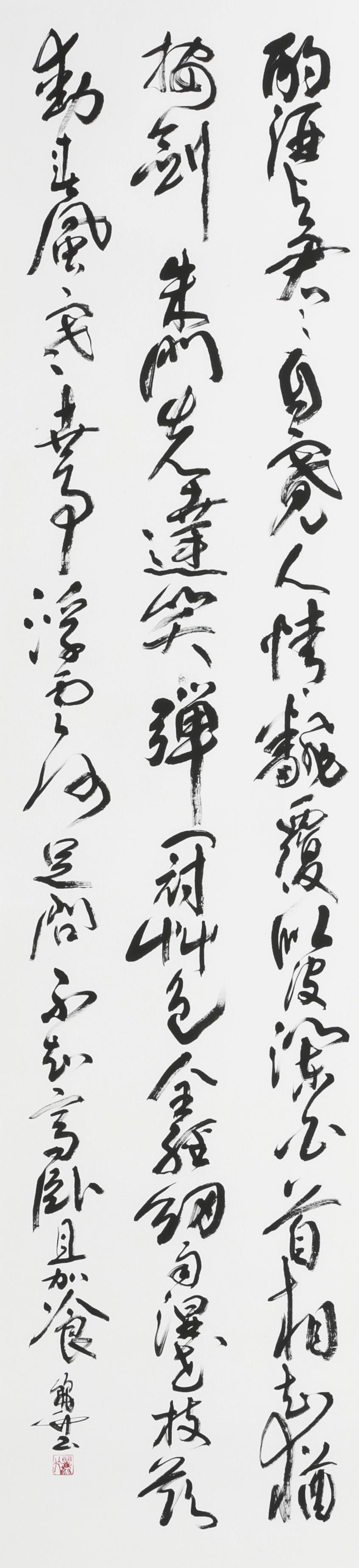 第35回記念産経国際書展新春展出品作「王維 酌酒与裴迪」(縦240×横60センチ)
