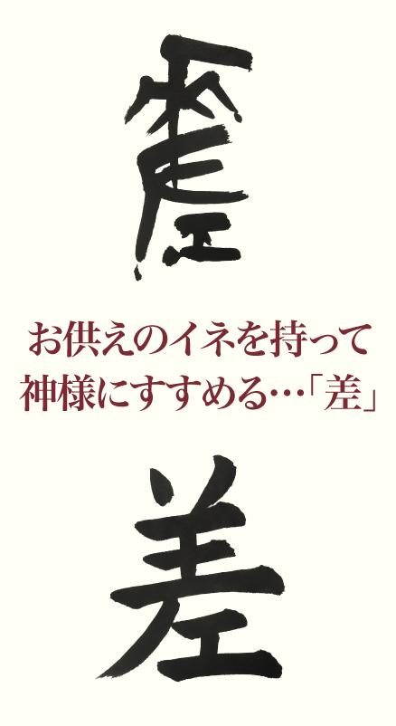 20190222_kanji_1.png