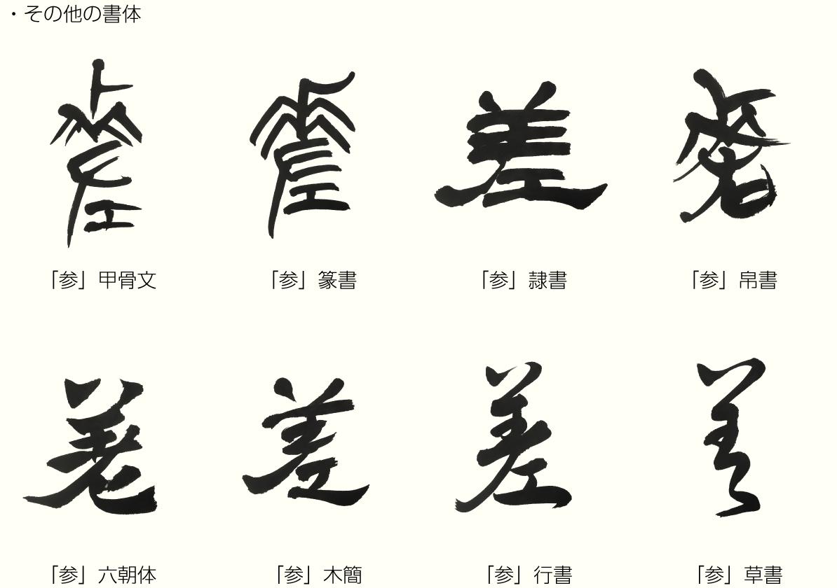 20190222_kanji_2.png