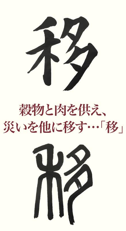 20190305_kanji_1.png
