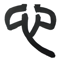20190315_kanji3.png