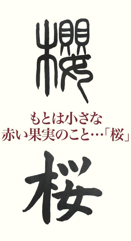 20190407_kanji_01.png