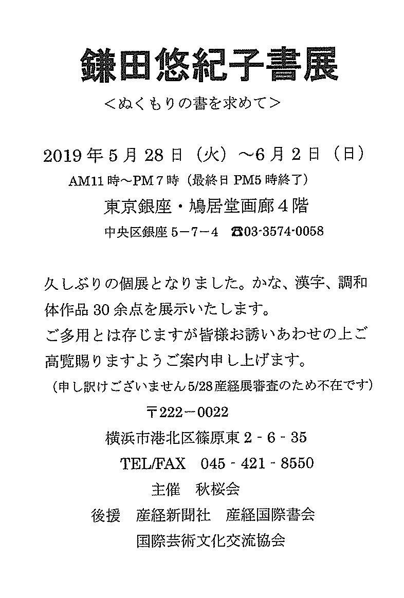 鎌田悠紀子書展 〈ぬくもりの書を求めて〉