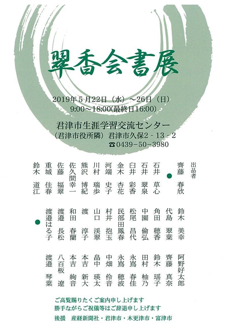 20190425_suikou.jpg