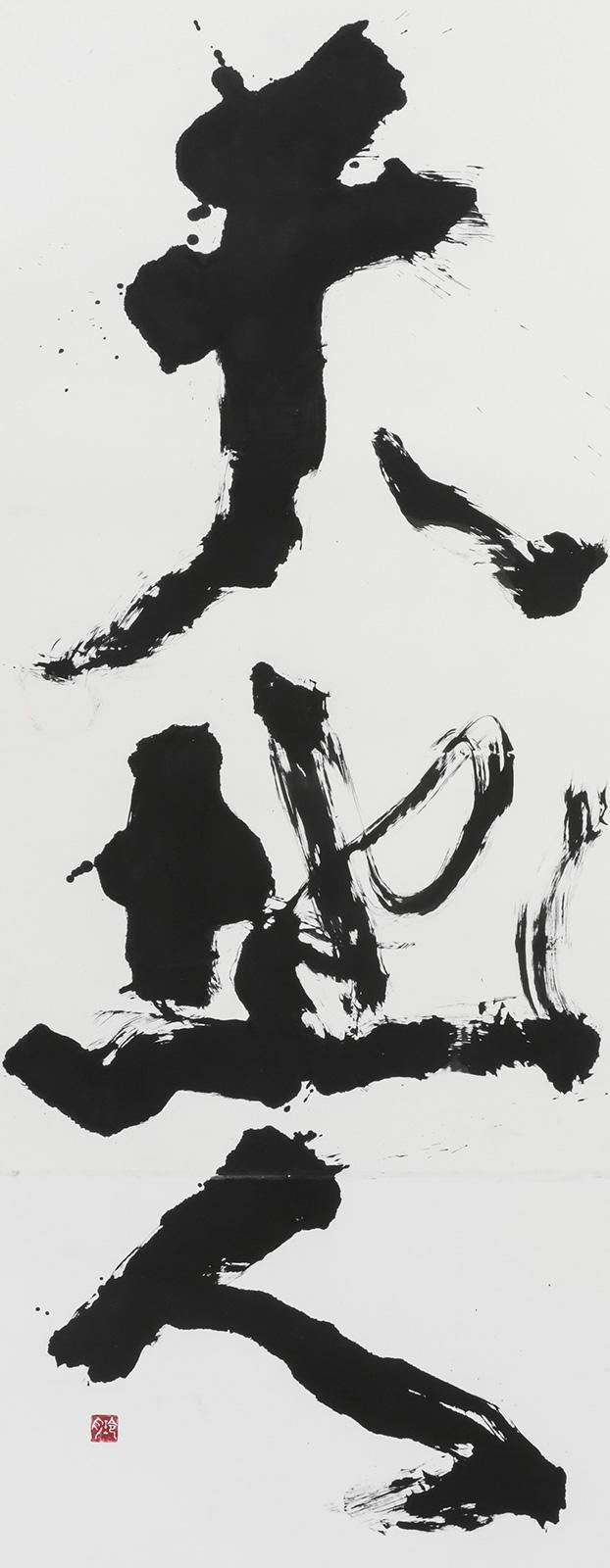 第35回記念産経国際書展新春展出品作「天地人」(縦180×横90センチ)