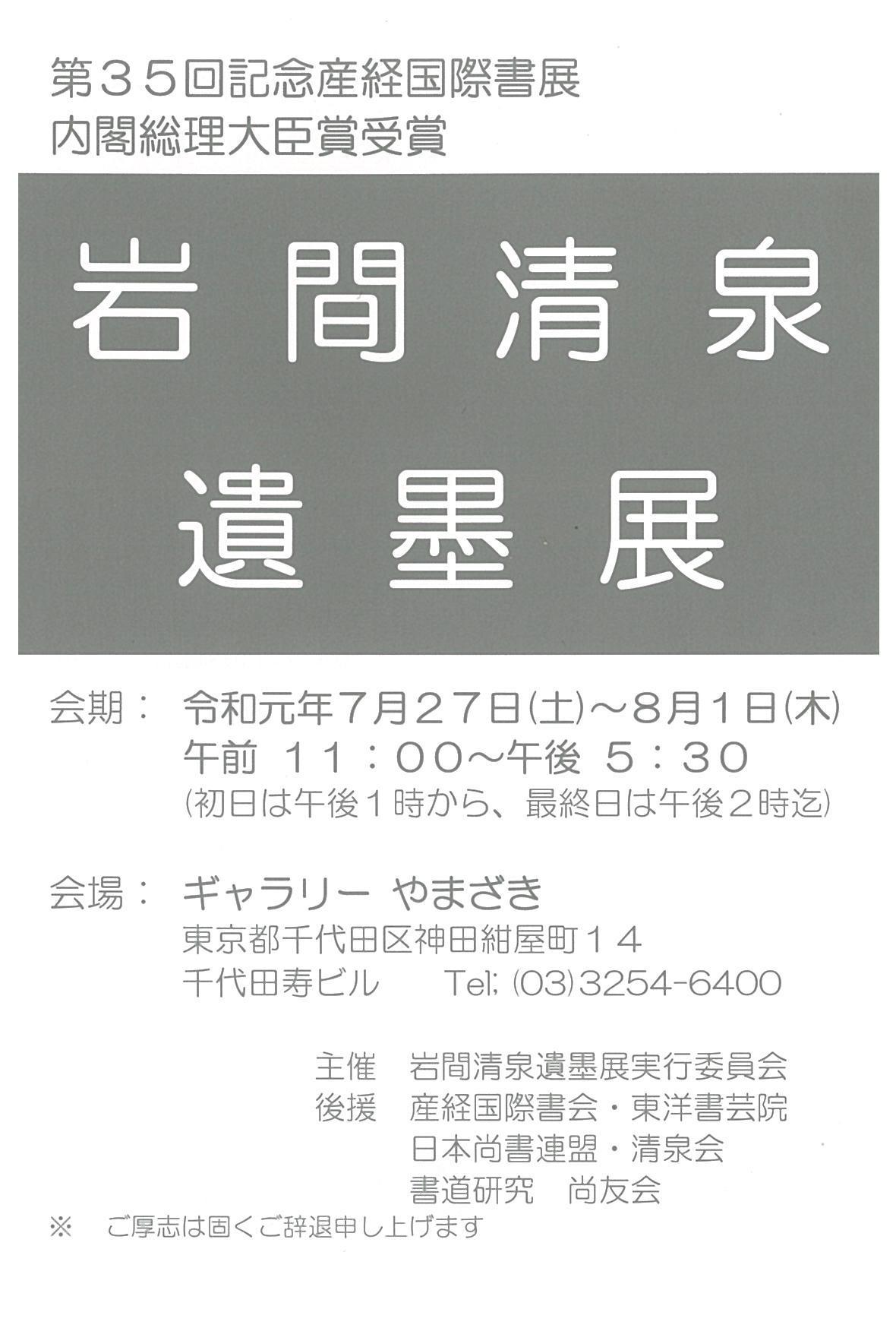 20190614_tenji01.jpg