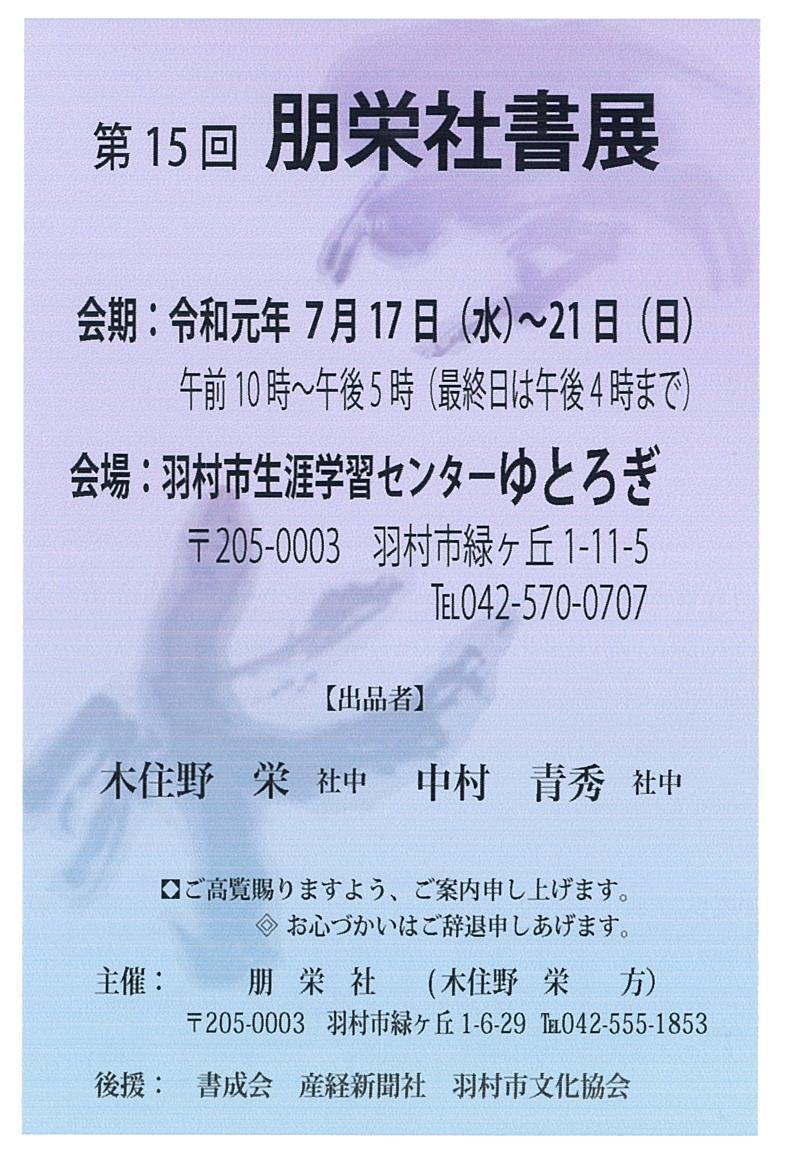 20190614_tenji03.jpg