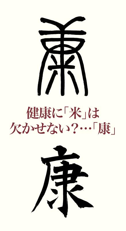 20190620_kanji01.png