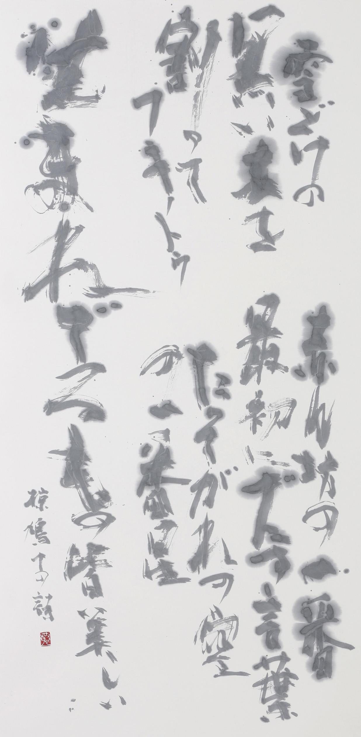 第36回産経国際書展出品作 「椋鳩十『生まれでるもの』」(縦180×横90センチ)