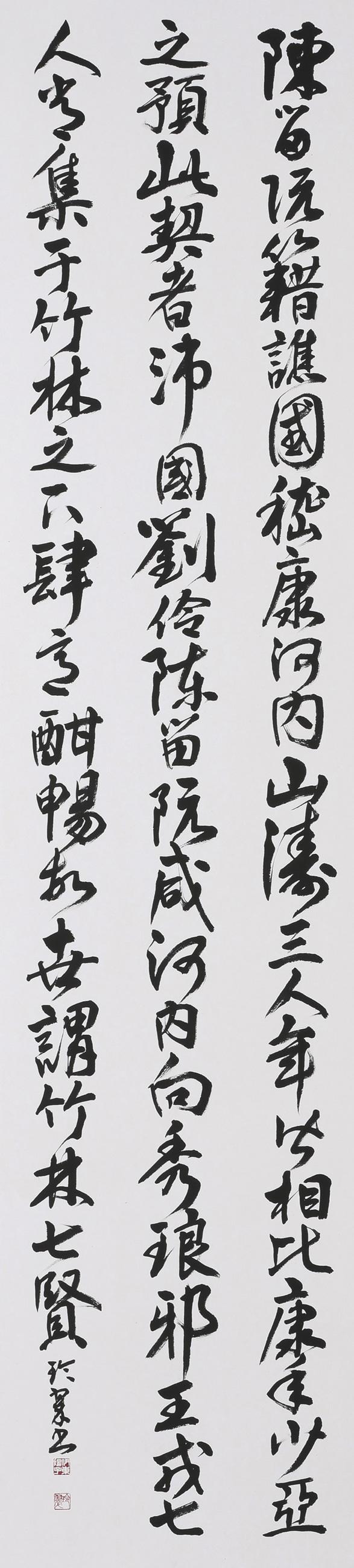 第36回産経国際書展 中国大使館文化部賞受賞作 「世説新語」(縦240×横60センチ)