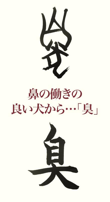 20190823_kanji_01.png