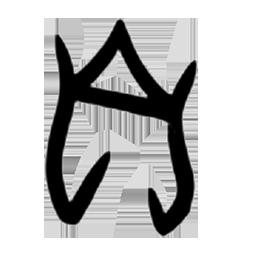 20190823_kanji_04.png