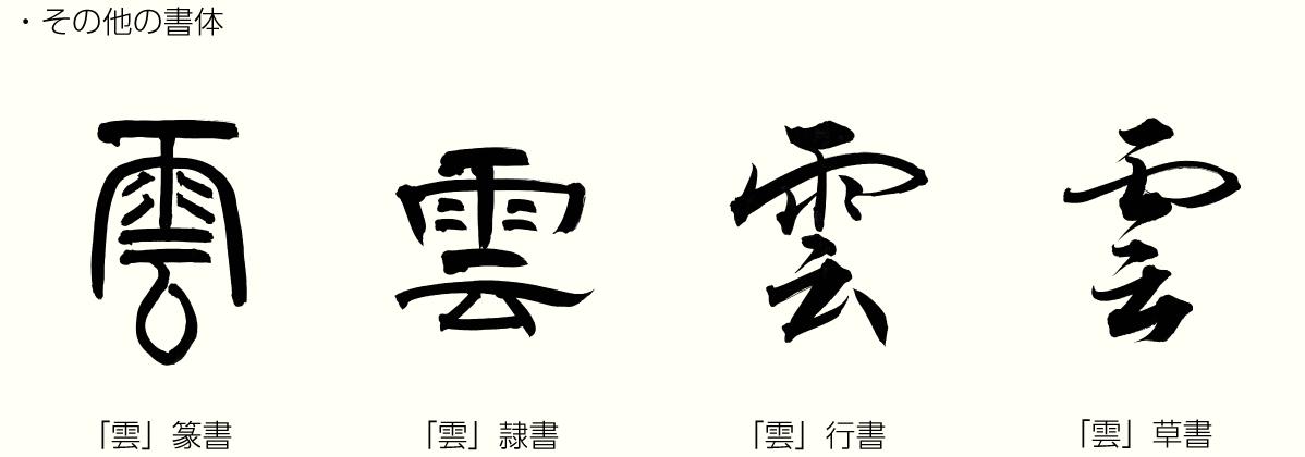 20190901_kanji02.png