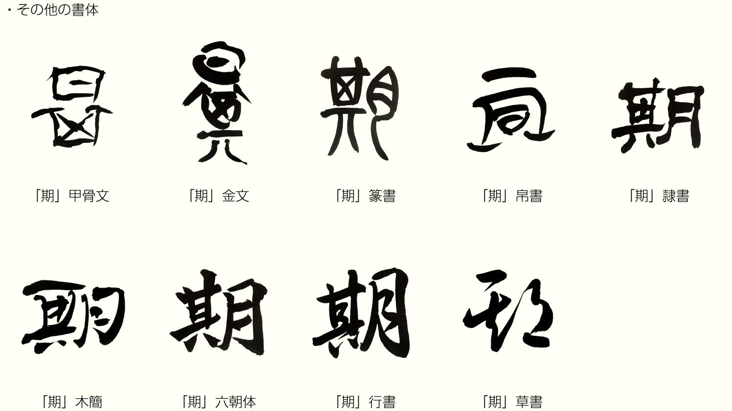 20191011_kanji_2.png