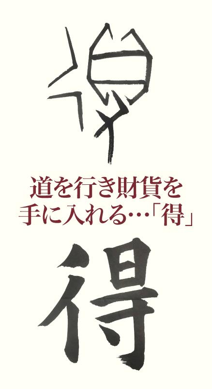 20191024_kanji_01.png