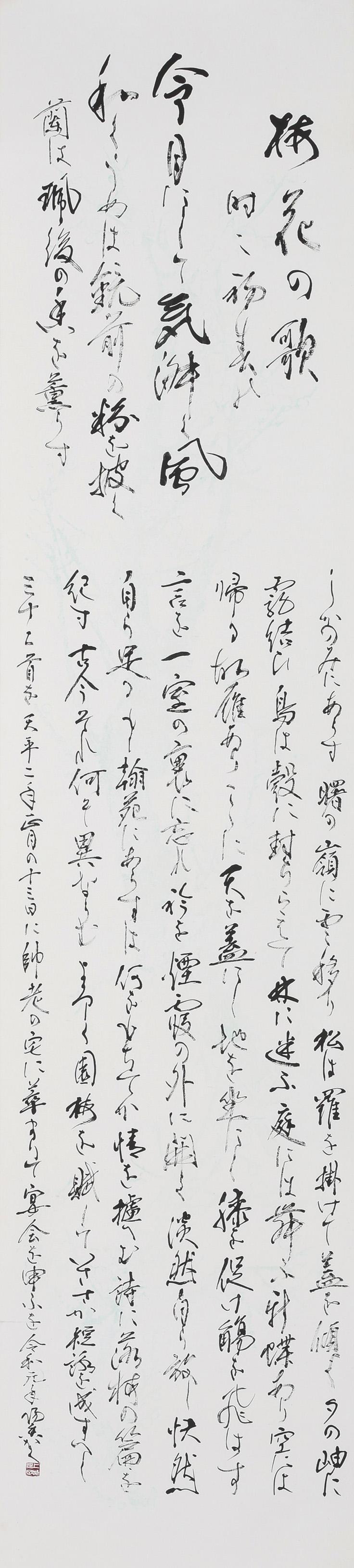 第36回産経国際書展出品作 「梅花の歌」(縦240×横60センチ)