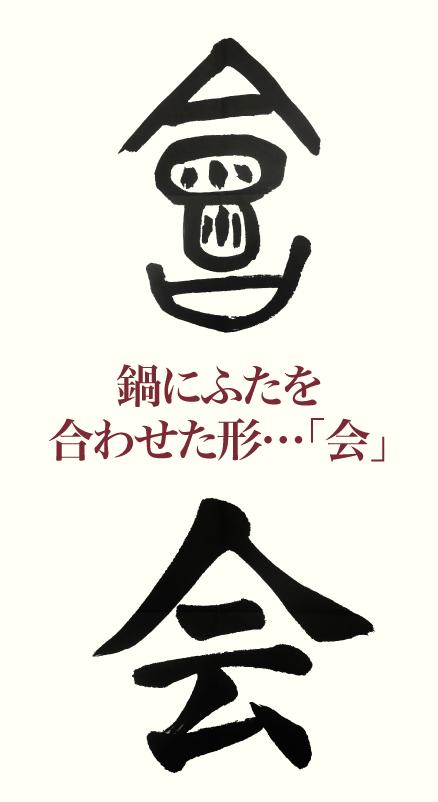 20191101_kanji_01.png