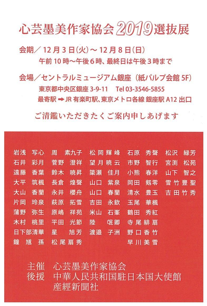 20191122_shingei.jpg