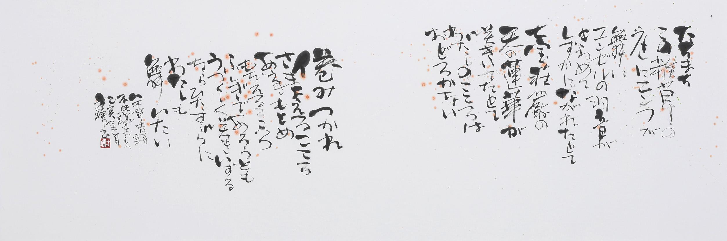 第36回産経国際書展「八木重吉 不思議をおもう」(縦90×横180センチ)