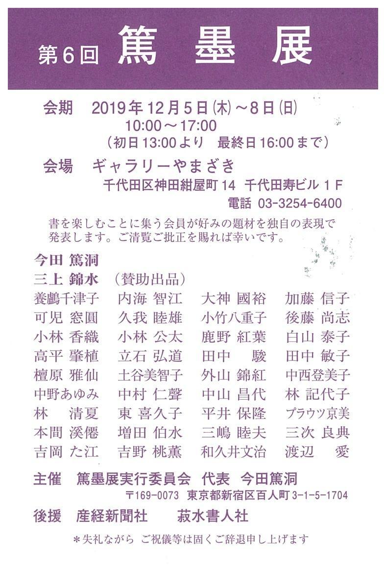 20191122_toku.jpg