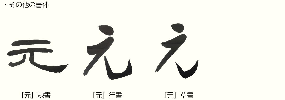 20200109_kanji02.png