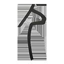 20200109_kanji04.png