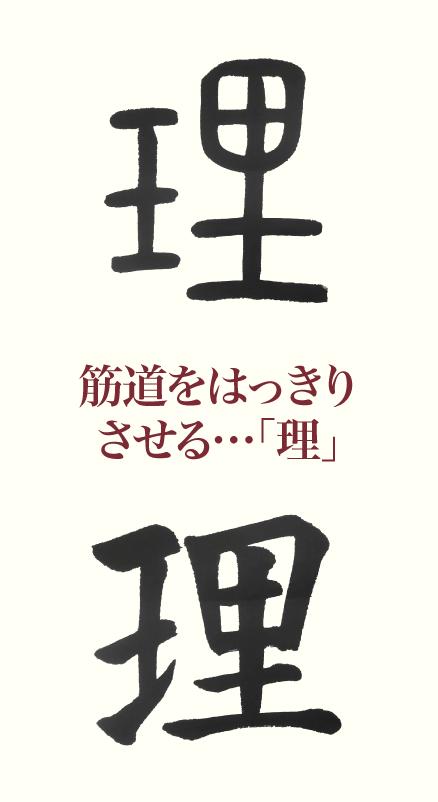 20200117_kanji_01.png