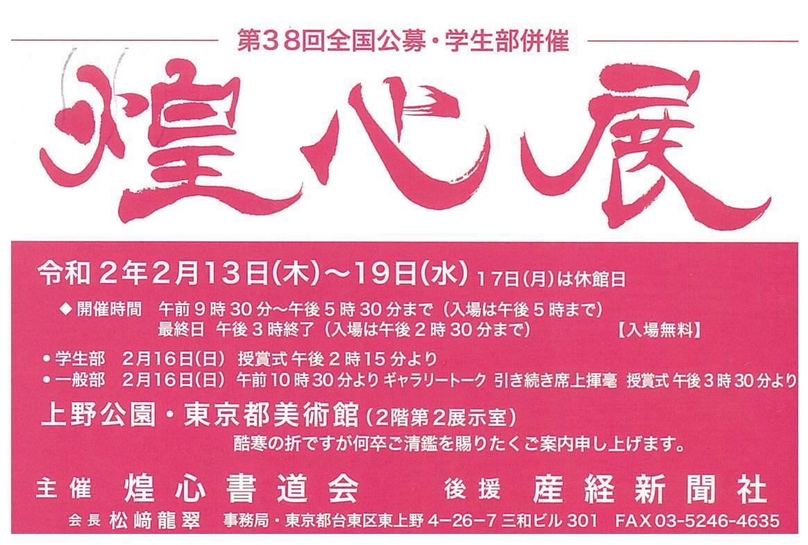 20200128_tenji_02.jpg