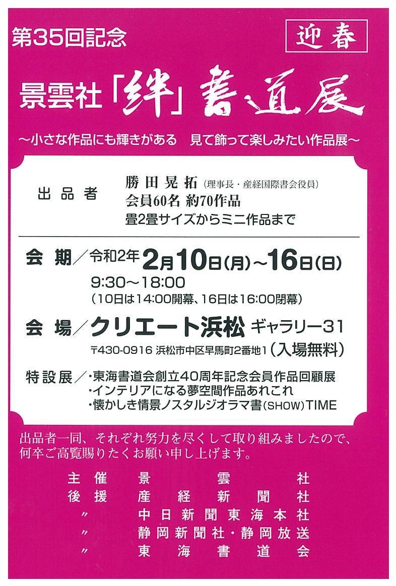 20200128_tenji_03.jpg