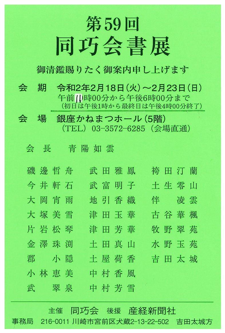 20200128_tenji_04.jpg