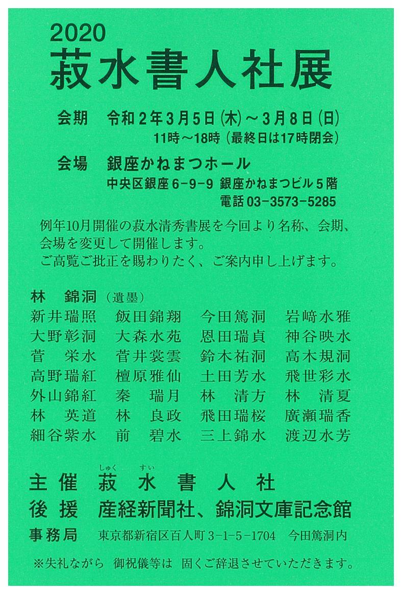20200128_tenji_05.jpg