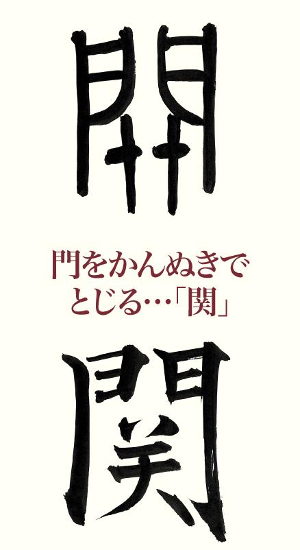 20200131_kanji01.png