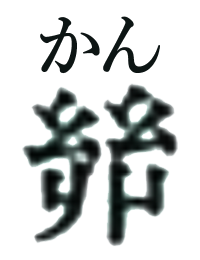 20200131_kanji03.png