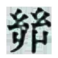 20200131_kanji04.png