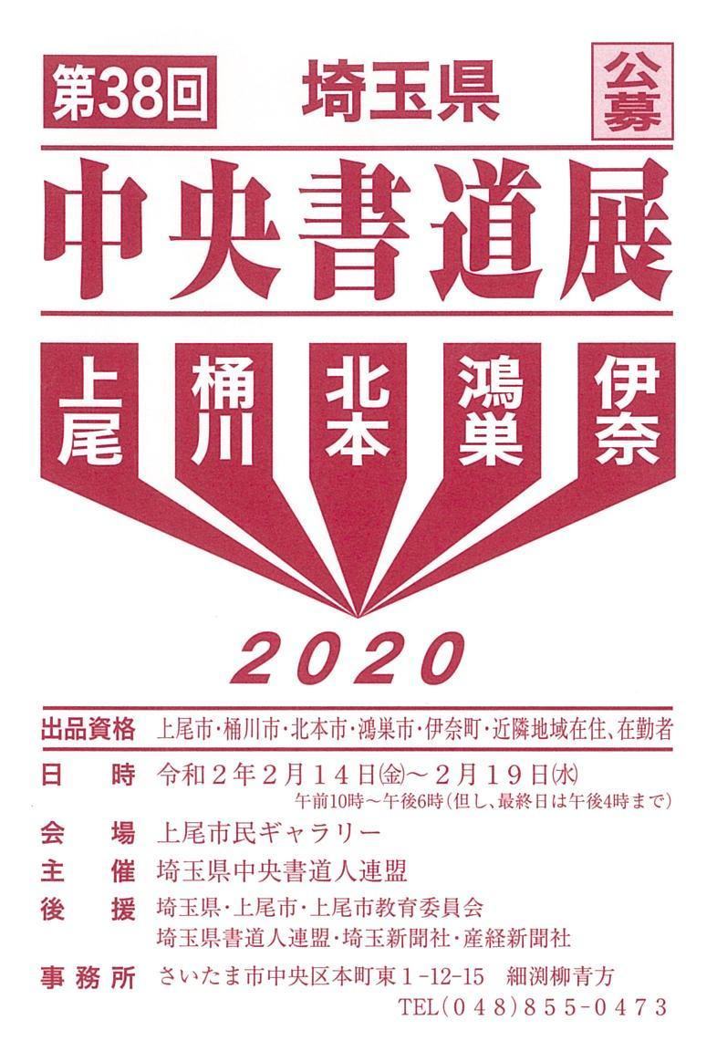 20200206_chuohshodouten.jpg