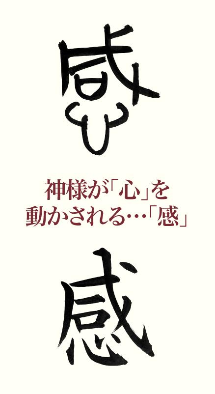 20200206_kanji01.png