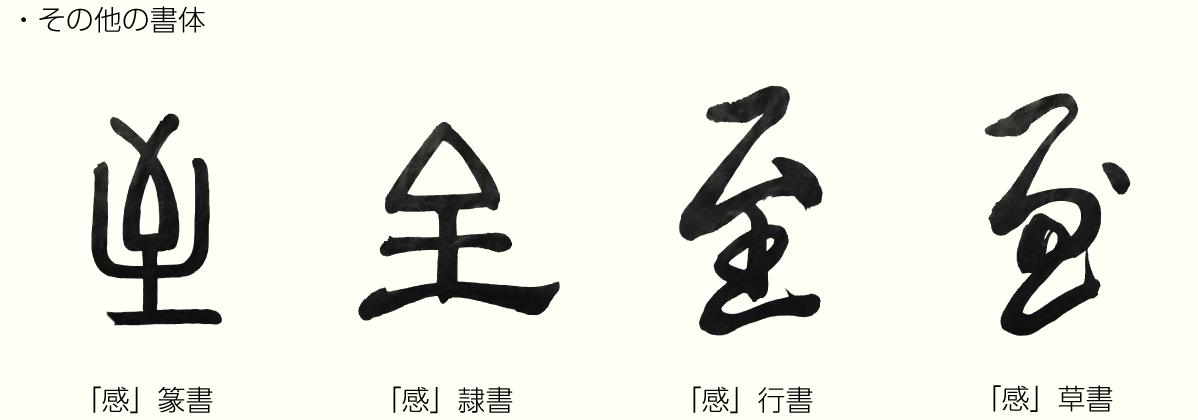 20200221_kanji_02.png
