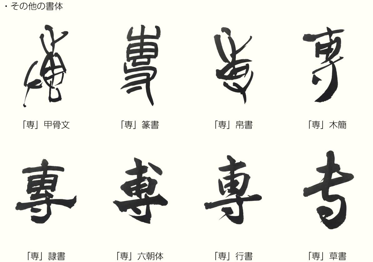 20200304_kanji_02.png