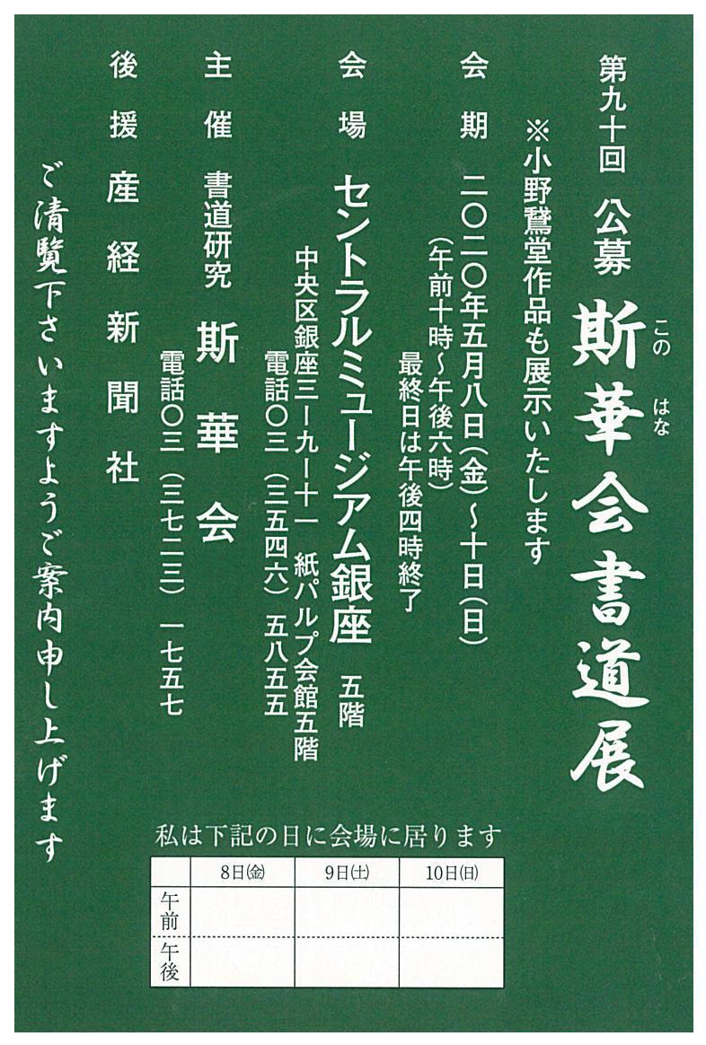 20200326_konohana_90.jpg