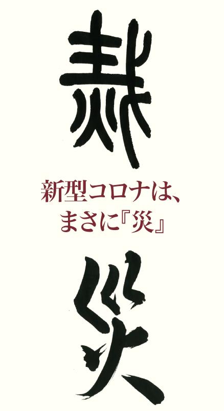 20200502_kanji_01.png
