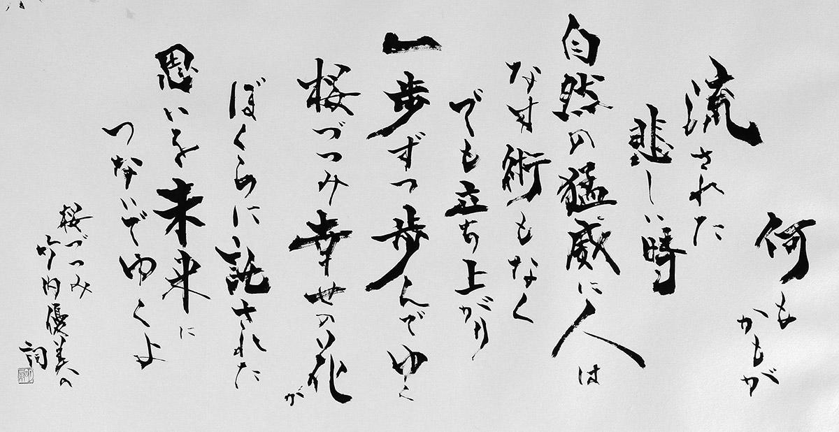 第36回産経国際書展新春展出品作「桜づつみ」(タテ90センチ×ヨコ180センチ)