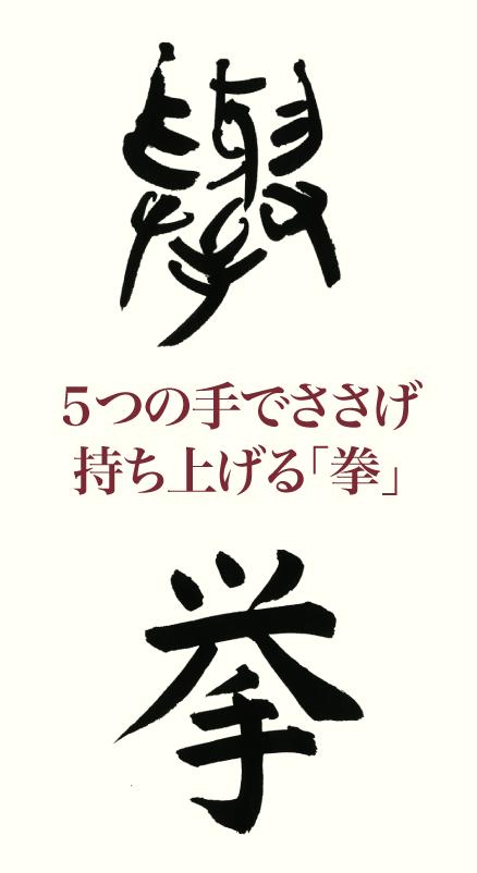 20200523_kanji_01.png