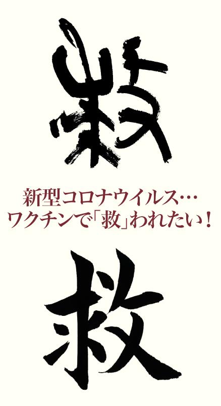 20200722_kanji01_1.png