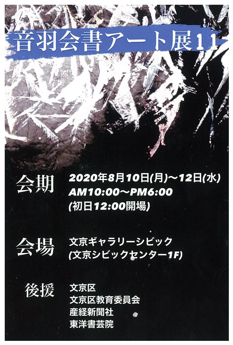 20200804_otohane.jpg