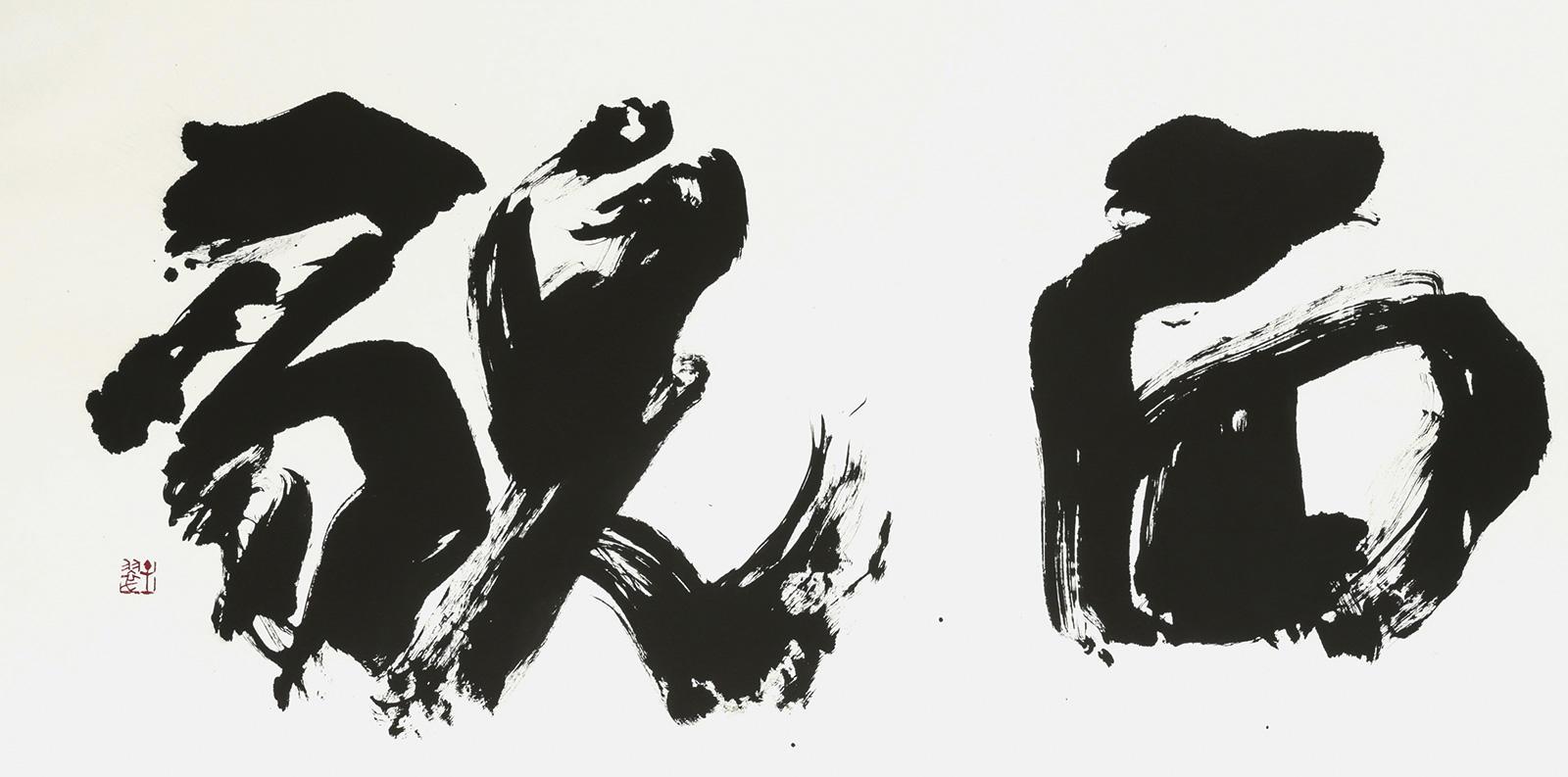 第37回産経国際書展出品作品「面貎」(縦90×横180センチ)