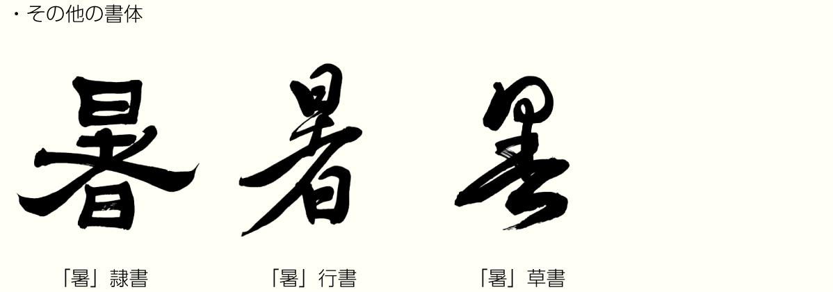 20200813_kanji02_2.png