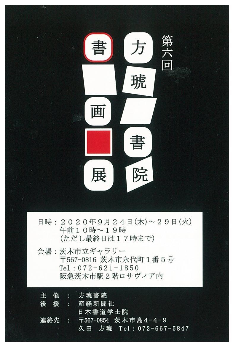 第6回 方琥書院書画展