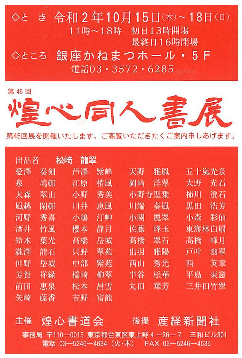 20200914_koushin.jpg